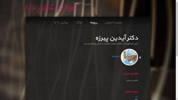 وبسایت دکتر پیرزه